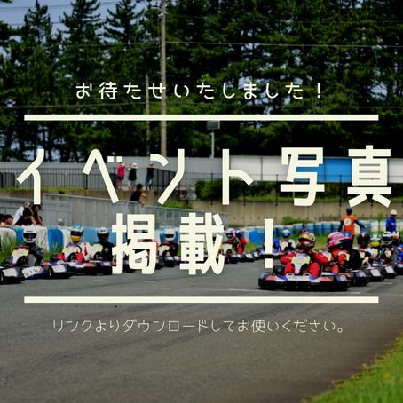 【第2戦】イベント写真の掲載!