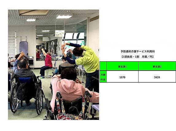 熊谷②支援.jpg