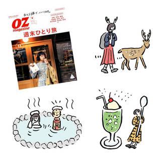 『OZ MAGAZINE』 (スターツ出版)Illustration