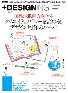 『+DESIGNING』(マイナビムック)Illustration