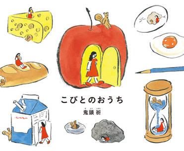 絵本『こびとのおうち』(WAVE出版)Picture book