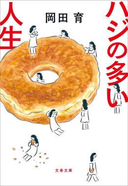 『ハジの多い人生』(文春文庫)Illustration