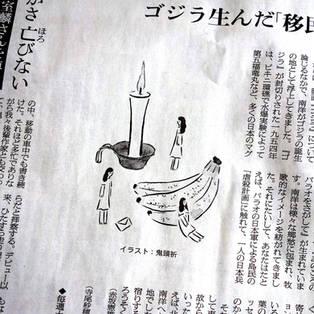 朝日新聞 Illustration