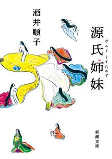 『源氏姉妹』(新潮文庫)Illustration