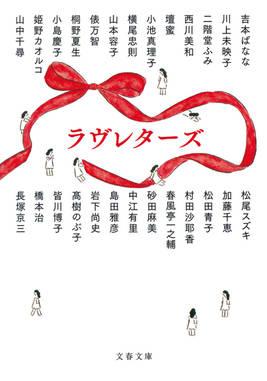 『ラヴレターズ』(文春文庫)Illustration