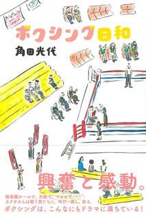 『ボクシング日和』(角川春樹事務所)Illustration