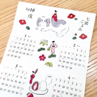 『七緒』Calender illustration