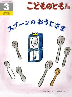 絵本『スプーンのおうじさま』(福音館書店)illustration
