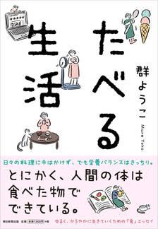 『たべる生活』(朝日新聞出版)Illustration