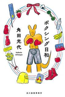 『ボクシング日和』角川春樹事務所 Illustration