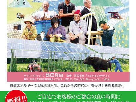 EarthFriends主催☆映画「おだやかな革命」上映会