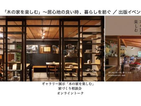拙著「木の家を楽しむ」ギャラリー展示&住まいの相談会