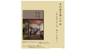 「木の家を楽しむ」展at武蔵野プレイス