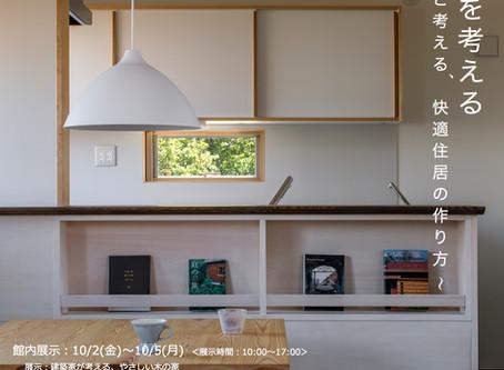 セミナー10/3(土)・4(日)&展示10/2〜10/5イベントのお知らせ