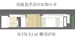 6/15(土)完成見学会のお知らせ・マンションリノベーション