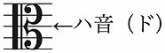ハ音記号.png