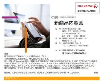 富士ゼロックス新商品内覧会を開催します。