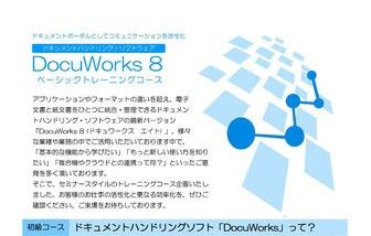 DocuWorksベーシックトレーニングセミナーを開催します。