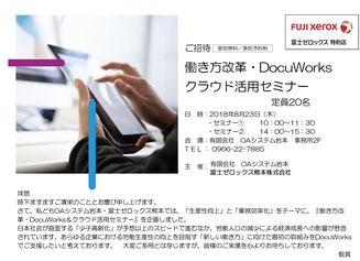 働き方改革・DocuWorksクラウド活用セミナーを開催します。