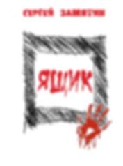 Ящик (обложка 3).jpg