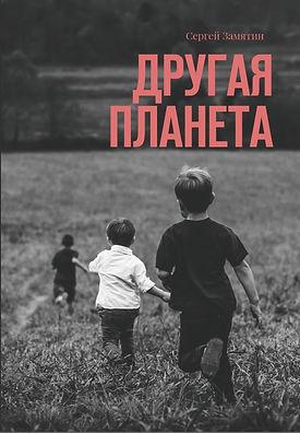 Другая планета - Сергей Замятин