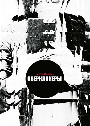 Оверклокеры - Сергей Замятин