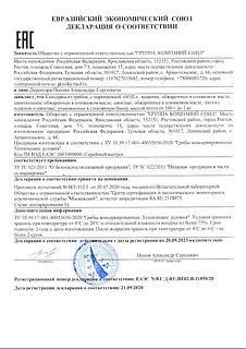 Декларация ГК СОИЛ.jpg