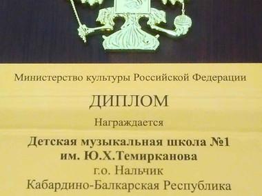 Диплом лауреата - 50 лучших ДШИ.jpg