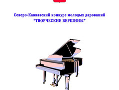 На БУЧ пианистам  2016 - 120 шт..jpg