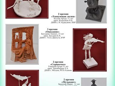 скульптуры.jpg