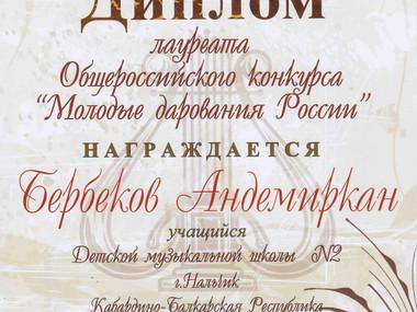 Диплом Лауреата-Бербеков.jpg