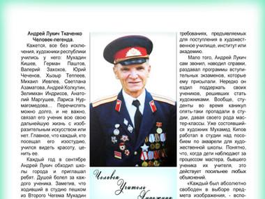 А.Л. Ткаченко.jpg