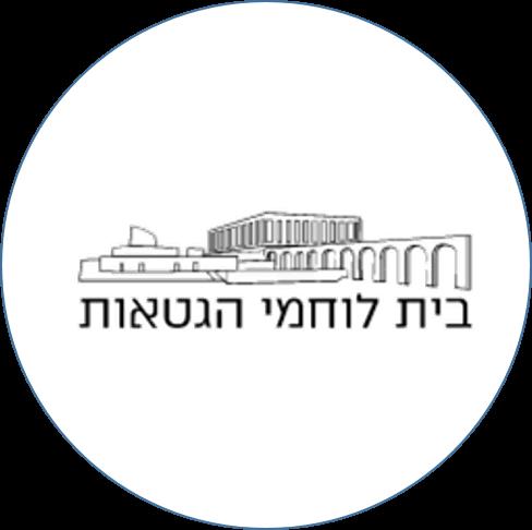 מוזיאון בית לוחמי הגטאות