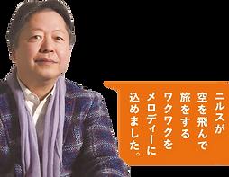タケカワ.png