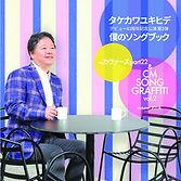 CD_CMソング2ジャケット.jpg