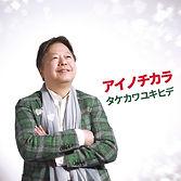 夢KANAアイノチカラジャケット.jpg
