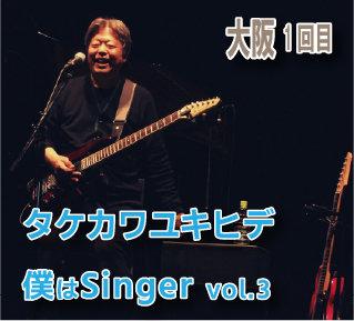 6/19大阪<1回目>◆タケカワユキヒデの僕はSINGER VOL.3
