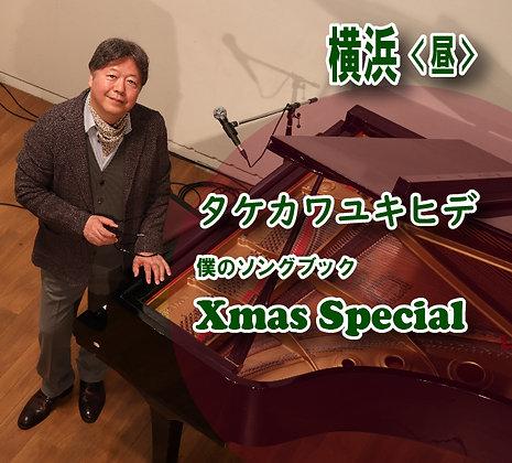 タケカワユキヒデ 僕のソングブック・Xmas Special -横浜-<12/13.昼>