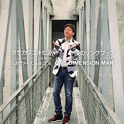 僕のソングブック カヴァーズ part25 & ONE DIMENSION MAN - 2019-