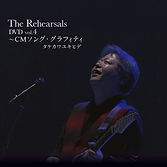 DVD_CMソング_ジャケット.jpg