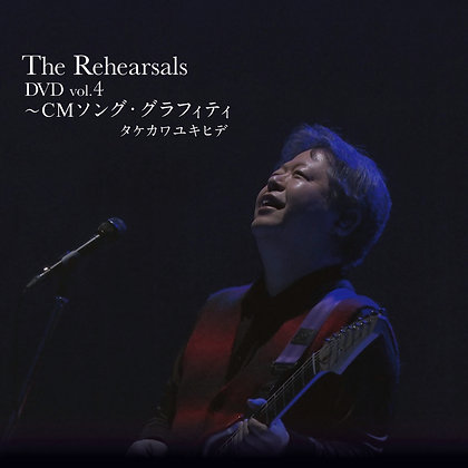 The Rehearsals DVD vol.4 ~CMソング・グラフィティ