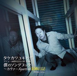 僕のソングブック カヴァーズpart8 &泥棒日記 Winter 2014-