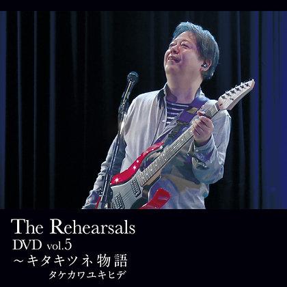 The Rehearsals DVD vol.5 ~キタキツネ物語
