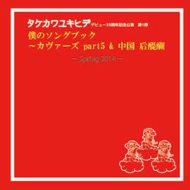 僕のソングブック カヴァーズpart5 & 中国 后醍醐 -Spring 2014-