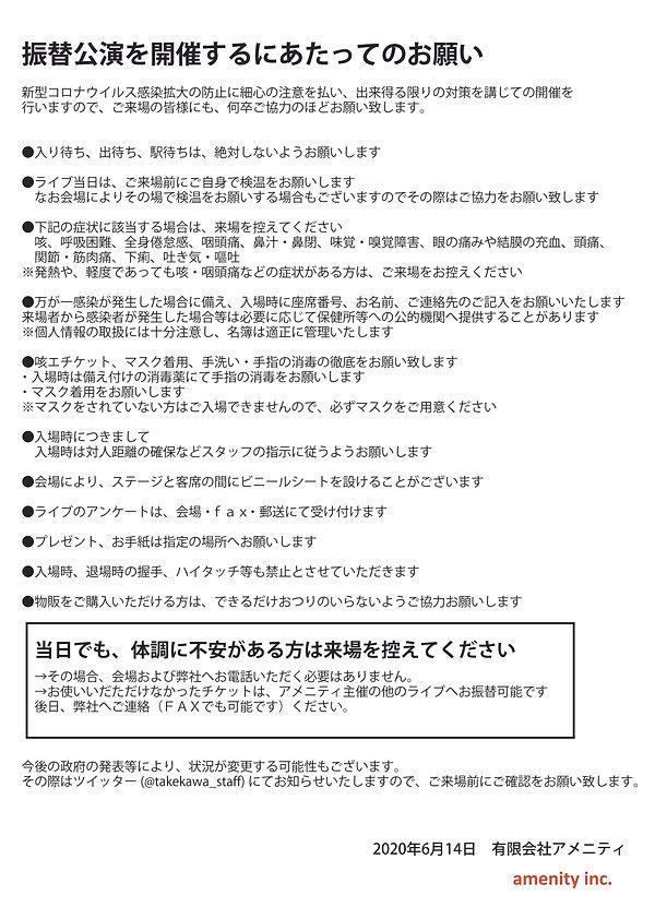 振替公演開催について0612-02.jpg