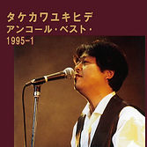 CD_アンコールベスト1995-1ジャケット.jpg