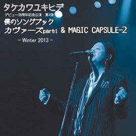 僕のソングブック カヴァーズpart4 & MAGIC CAPSULE-2 -Winter 2013-