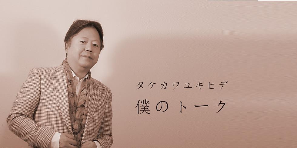 タケカワユキヒデ 僕のトーク vol.1 【第2部】