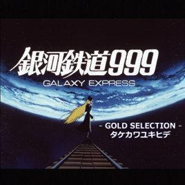 銀河鉄道999ゴールドセレクション