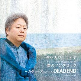 僕のソングブック カヴァーズpart15 & DEAD END -winter 2016-